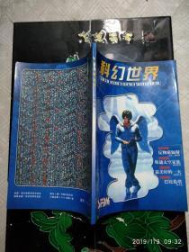 科幻世界增刊 1999