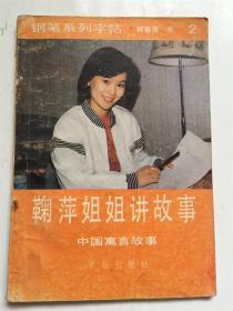 钢笔系列字帖(2)鞠萍姐姐讲故事:中国寓言故事 /柯春海书