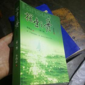 探索之舟(第一集)作者签名赠