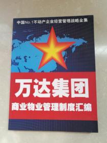 万达集团商业物业管理制度汇编(中国No.1 不动产企业经营管理战略全集)