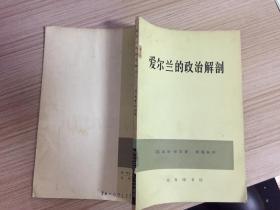 鐖卞皵鍏扮殑鏀挎不瑙e墫