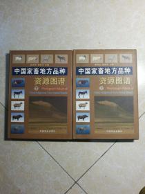 中国家畜地方品种资源图谱 (上下)