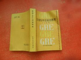实用GRE阅读教程