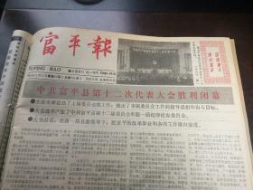 套红!中共富平县第十而次代表大会胜利闭幕!1990年11月22日《富平报》