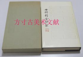 安持精舍印冣 上海人民美术出版社1982一版1印原函硬精装 品好