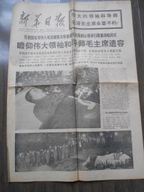 1976年9月12日【新华日报】毛主席逝世内容。4开8版