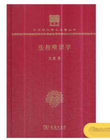 法相唯识学(120年纪念版)    9E14d