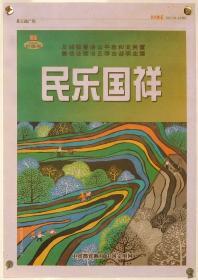 北京晚报广告画——民乐国祥