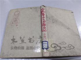 原版日本日文书  定年からが面白い 小林淳宏 株式会社文艺春秋 1989年1月 32开硬精装