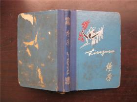 布脊精庄日记---燎原---50开  雄光印刷制簿社,毛主席语录插页