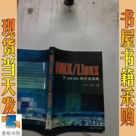 UNIX/Linux下curses库开发指南
