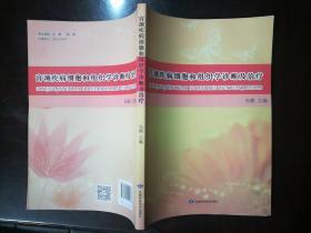 宫颈疾病细胞和组织学诊断及治疗