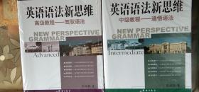 正版现货 新东方 英语语法新思维 中级教程 通悟语法+高级教程 驾驭语法 张满胜