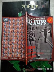 科幻世界增刊2001年冬季号