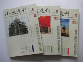 小说选刊 2009年第5、10、12期