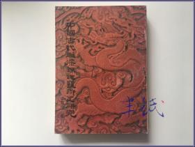 中国古代雕漆锦地艺术之研究 1982年初版