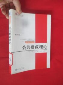公共财政理论 (北京大学光华管理学院教材 应用经济学系列)   【小16开】