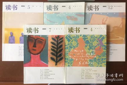 读书(2005年第4、7、12期和2006年第4、5期)合售