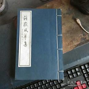 海狱风华集   宣纸线装   刘梦芙签名本