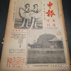 《申报每周增刊》芜湖一瞥,教育与职业,毒化问题,日侨企图自由居住之隐患。