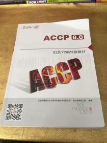 北大青鸟 ACCP8.0 S2到Y2的转换教材