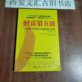 财富第五波(未来十年世界与中国财富大趋势全新修订本)