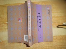 记忆的碎片:津沽文化研究的杂述与琐思