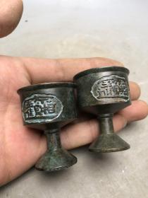 两个老铜酒杯C0251