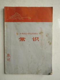 江西省小学试用课本常识(有毛像)