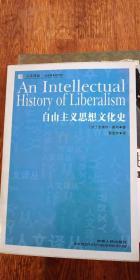 自由主义思想文化史