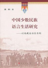 中国少数民族语言生活研究 : 以西藏自治区为例