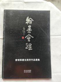 翰墨会理 会理县书法美术作品选集