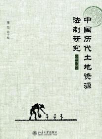 中国历代土地资源法制研究(修订版)
