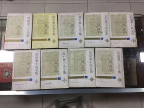 莫泊桑小说全集--世界文豪书系(全九册)  初版  精装本