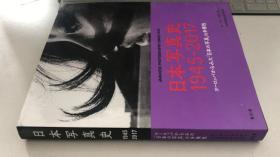 日本写真史1945-2017 日本语版