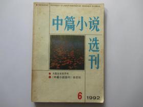 中篇小说选刊  1992年第6期
