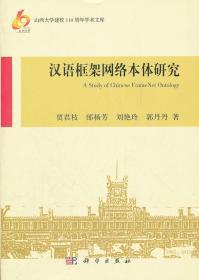 汉语框架网络本体研究
