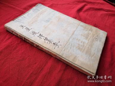 清光绪年 白纸刊本   天文  《天星选择纂要》一函两册   孔网孤本