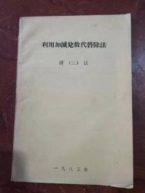 【利用加减兑数代替除法 讲义3