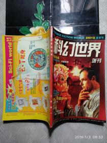 科幻世界增刊 2001年 夏季号
