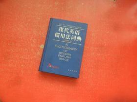 现代英语惯用法词典