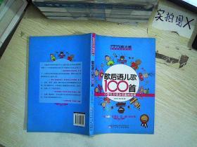 歇后语儿歌100首·小学生分级达标趣味阅读     ,
