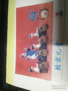 1976年(北京儿童)11期