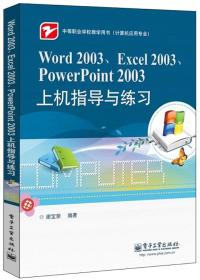 9787121199028 Word 2003、Excel 2003、PowerPoint 2003上机指导