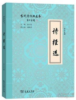 《诗经选(古代诗词典藏本)》(商务印书馆)