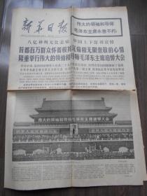 1976年9月19日【新华日报】毛主席逝世内容。4开8版