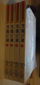 笑傲江湖(全四册)新修版 金庸作品集(28-31)