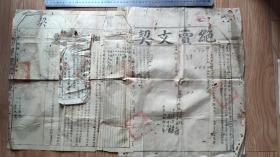 民国地契房照类-----中华民国10年浙江省上虞县