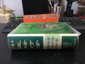 中医蜂疗学  王金庸签赠本