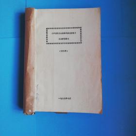《中国历史大辞典民族史分卷东北辞条释文》讨论稿.16开 1983年编印【干志耿签名并审稿】